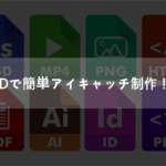 adobe-xd-eye-catch