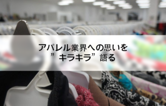 apparel_shop_eye_catch