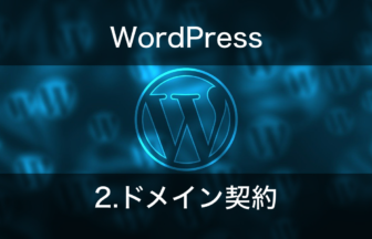 wordpress-domain-contract