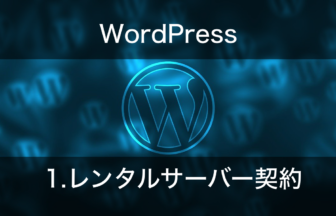 wordpress-server-contract