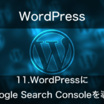wordpress-google-search-console