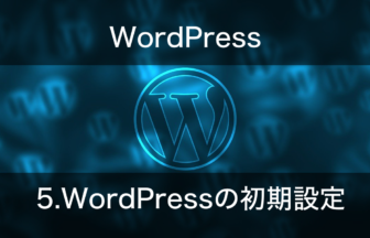 wordpress-setting/