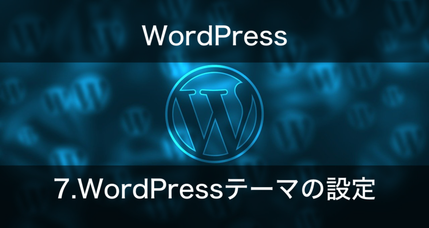 wordpress-theme-setting